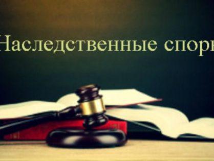 ОСНОВНЫЕ ПОНЯТИЯ НАСЛЕДСТВЕННОГО ПРОЦЕССА В ТУРЦИИ (Наследования в Турции 2)