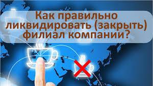 ЛИКВИДАЦИЯ ФИЛИАЛА В ТУРЦИИ (Для Иностранных Компаний)